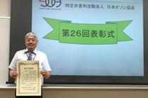 環境理工学科 濱崎竜英教授 日本オゾン協会論文奨励賞を受賞