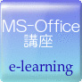 MS-Office講座